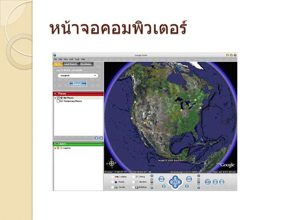ภายหลังจากกดปุ่ม Search คำว่า bangkok ( แบบ Fly to) โปรแกรมจะแสดง ภาพของสิ่งที่เราค้นหา ภายหลังจากกดปุ่ม Search คำว่า bangkok ( แบบ Fly to) โปรแกรมจะแสดง ภาพของสิ่งที่เราค้นหา หน้าจอคอมพิวเตอร์