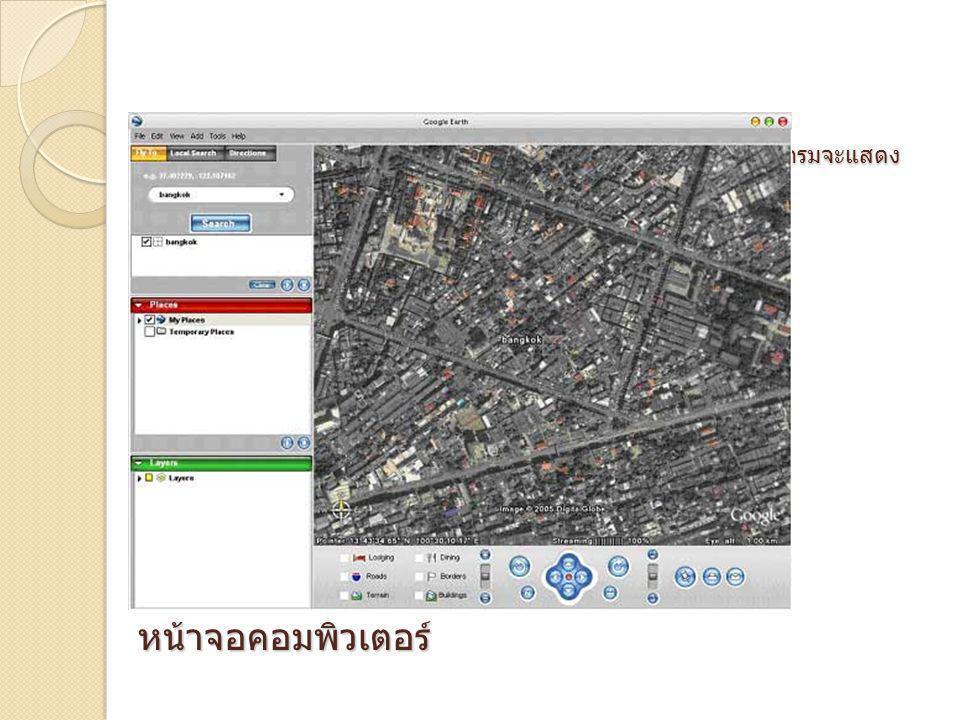 แสดงปุ่มการควบคุมแผนภาพ (Navigation Panel) เราสามารถทำการปรับการแสดงผลบนแผนภาพโดยการกดปุ่ม ต่างบน Navigation Panel - Zoom in, Zoom out : ขยายและย่อขนาดภาพ - Rotate left, Rotate right : หมุนภาพ - ปุ่มลูกศร : สำหรับเลื่อนแผนภาพไปยังทิศที่ต้องการ - Tilt up, Tilt down : เลื่อนองศาของการมองจากแนวราบถึง แนวดิ่ง (0-90 °)