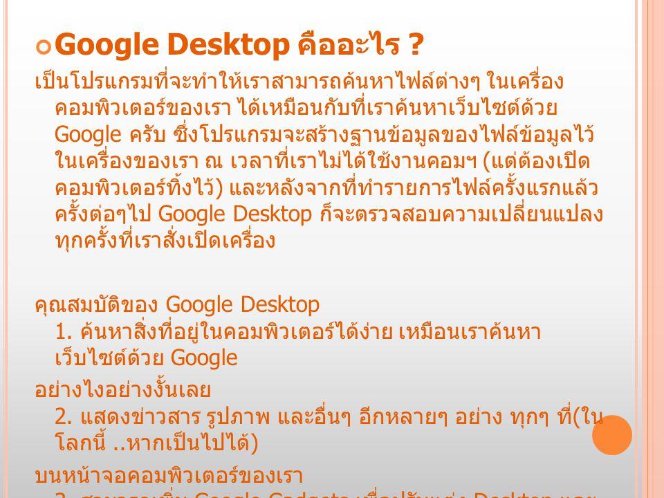 การติดตั้ง Google Desktop 1.เข้าไปที่ http://desktop.google.com/http://desktop.google.com/ 2.