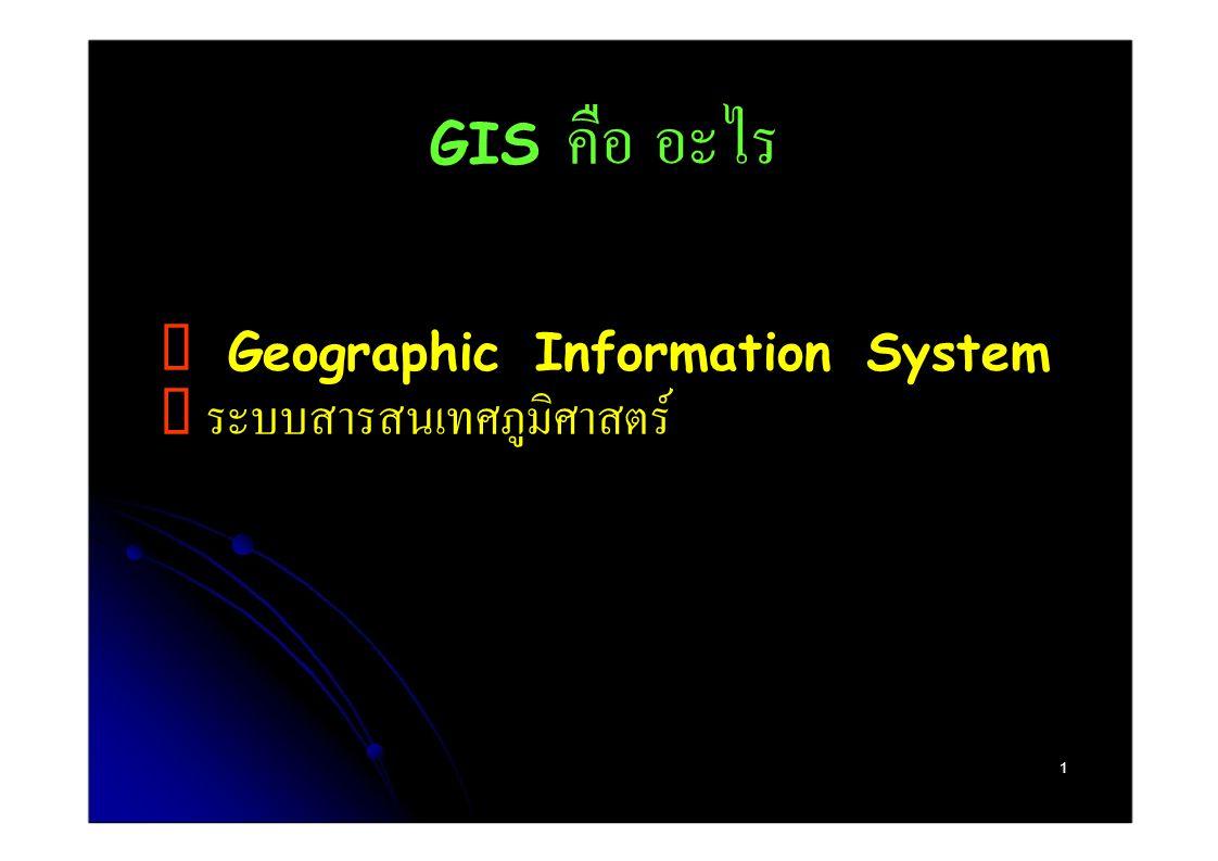 GIS คือ อะไร  Geographic Information System  ระบบสารสนเทศภูมิศาสตร์ 1