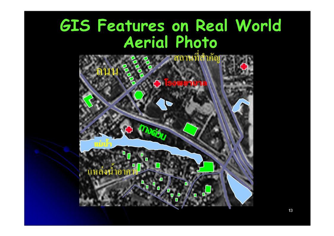 GIS Features on Real World Aerial Photo สถานที่สำคัญ ถนน แหล่งน้ำอาคาร 13
