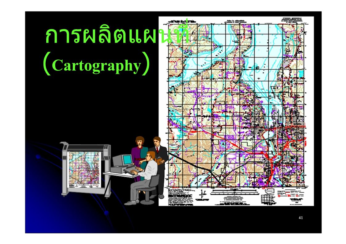 การผลิตแผนที่ (Cartography) 41