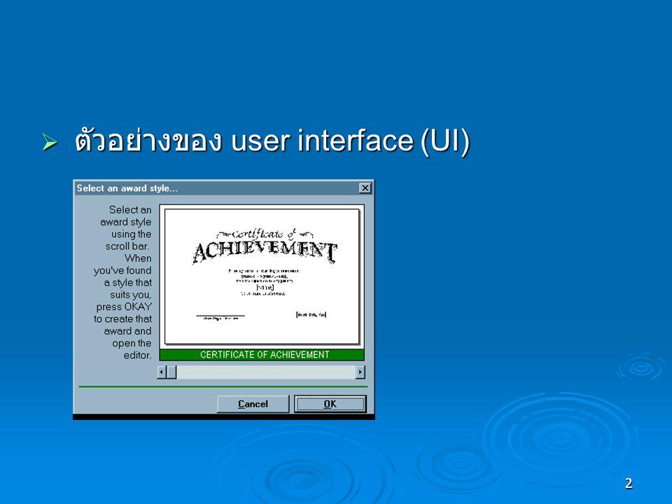2  ตัวอย่างของ user interface (UI)