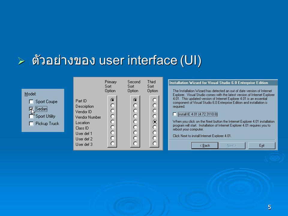 16 กระบวนการวิศวกรรมความสามารถใน การใช้งาน Design Implementation Evaluation  การวิเคราะห์งาน  คำแนะนำในการ ออกแบบ  การทำต้นแบบ  เทคนิคการสร้าง GUI  การประเมินแบบ เชี่ยวชาญ  การประเมิน แบบจำลองผู้ใช้  การประเมินแบบ สังเกตุ