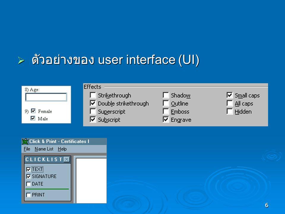 7  Interface Stupidity -