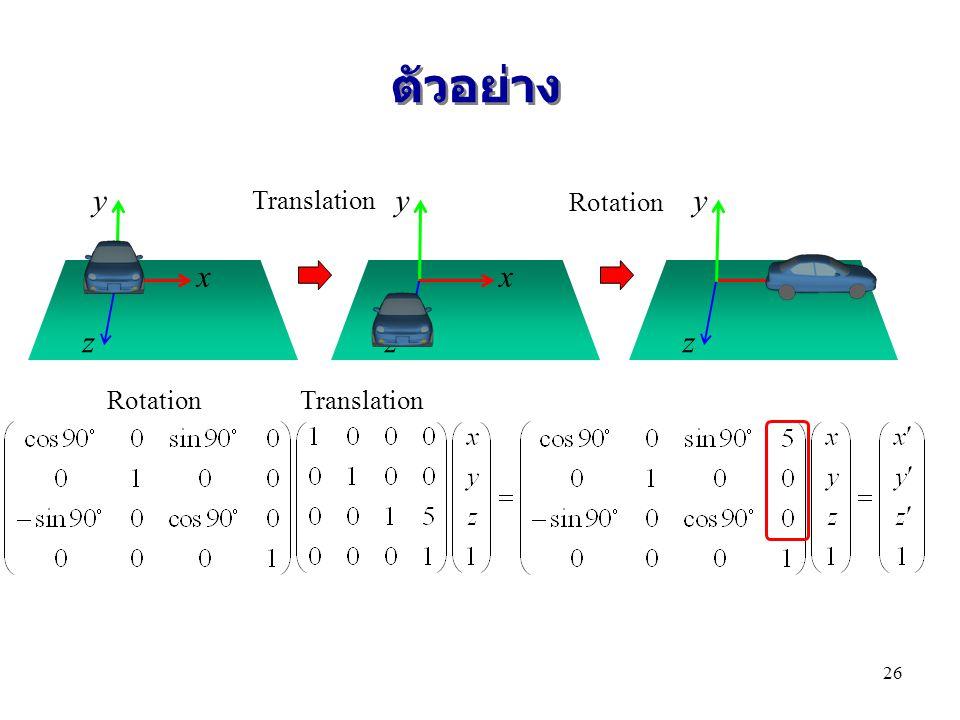 ตัวอย่าง x y z x y z x y z Rotation Translation Rotation 26