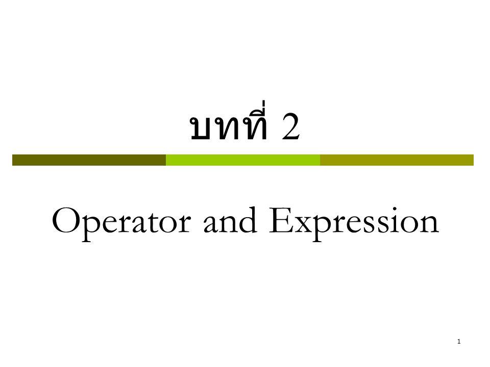 1 บทที่ 2 Operator and Expression