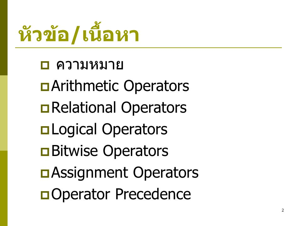 2 หัวข้อ / เนื้อหา  ความหมาย  Arithmetic Operators  Relational Operators  Logical Operators  Bitwise Operators  Assignment Operators  Operator