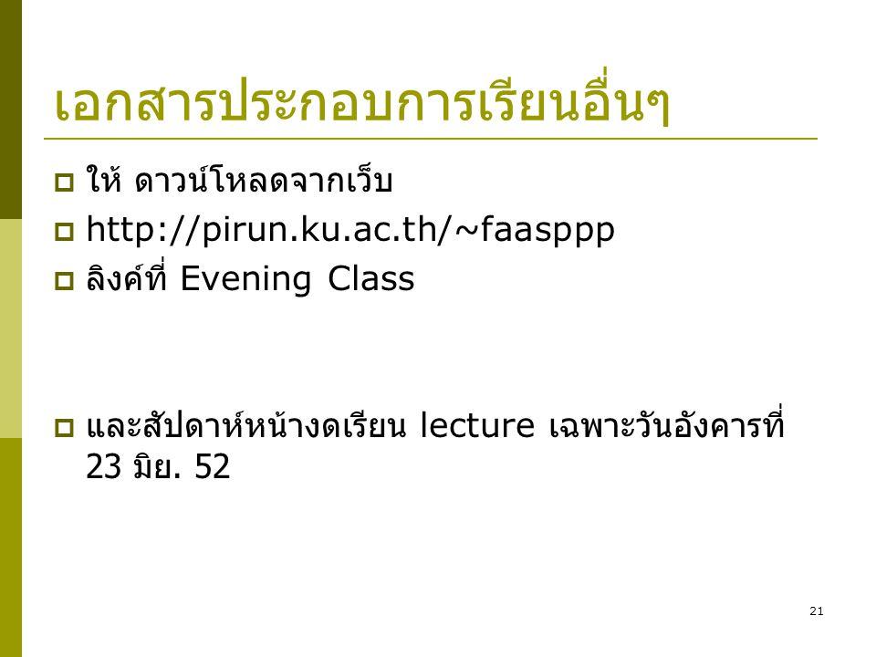 เอกสารประกอบการเรียนอื่นๆ  ให้ ดาวน์โหลดจากเว็บ  http://pirun.ku.ac.th/~faasppp  ลิงค์ที่ Evening Class  และสัปดาห์หน้างดเรียน lecture เฉพาะวันอัง
