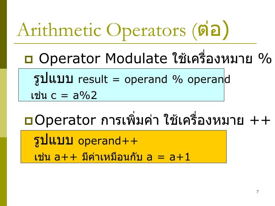 7 Arithmetic Operators ( ต่อ )  Operator Modulate ใช้เครื่องหมาย % รูปแบบ result = operand % operand เช่น c = a%2  Operator การเพิ่มค่า ใช้เครื่องหม