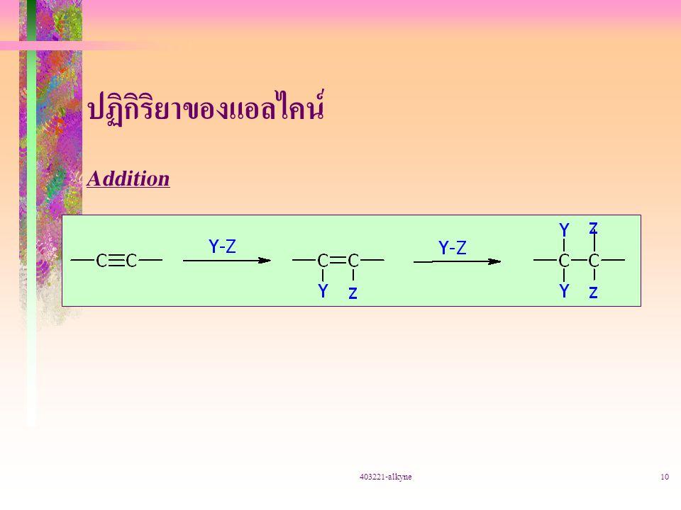 403221-alkyne10 ปฏิกิริยาของแอลไคน์ Addition