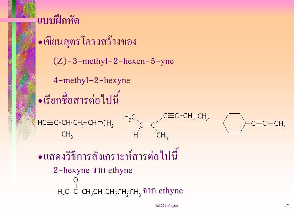 403221-alkyne17 แบบฝึกหัด เขียนสูตรโครงสร้างของ (Z)-3-methyl-2-hexen-5-yne 4-methyl-2-hexyne เรียกชื่อสารต่อไปนี้ แสดงวิธีการสังเคราะห์สารต่อไปนี้ 2-h