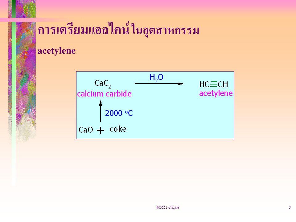 403221-alkyne5 การเตรียมแอลไคน์ ในอุตสาหกรรม acetylene