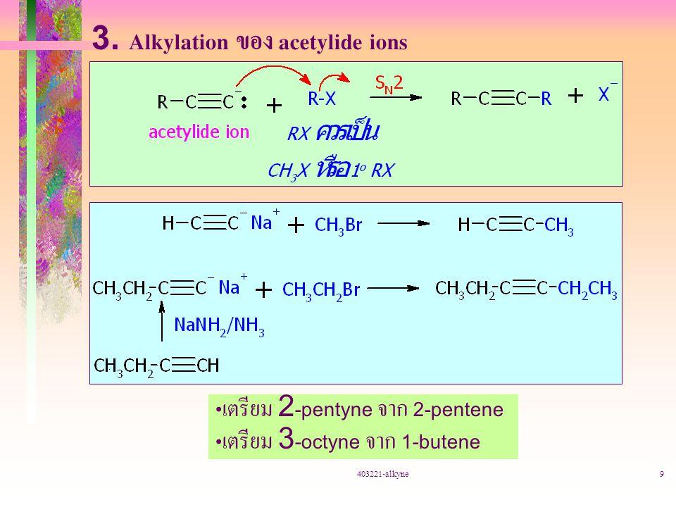 403221-alkyne9 3. Alkylation ของ acetylide ions เตรียม 2-pentyne จาก 2-pentene เตรียม 3-octyne จาก 1-butene