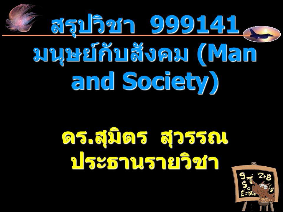 สรุปวิชา 999141 มนุษย์กับสังคม (Man and Society) ดร. สุมิตร สุวรรณ ประธานรายวิชา
