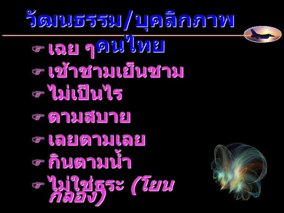  เฉย ๆ  เช้าชามเย็นชาม  ไม่เป็นไร  ตามสบาย  เลยตามเลย  กินตามน้ำ  ไม่ใช่ธุระ ( โยน กลอง ) วัฒนธรรม / บุคลิกภาพ คนไทย