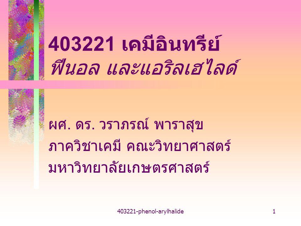 403221-phenol-arylhalide1 403221 เคมีอินทรีย์ ฟีนอล และแอริลเฮไลด์ ผศ.