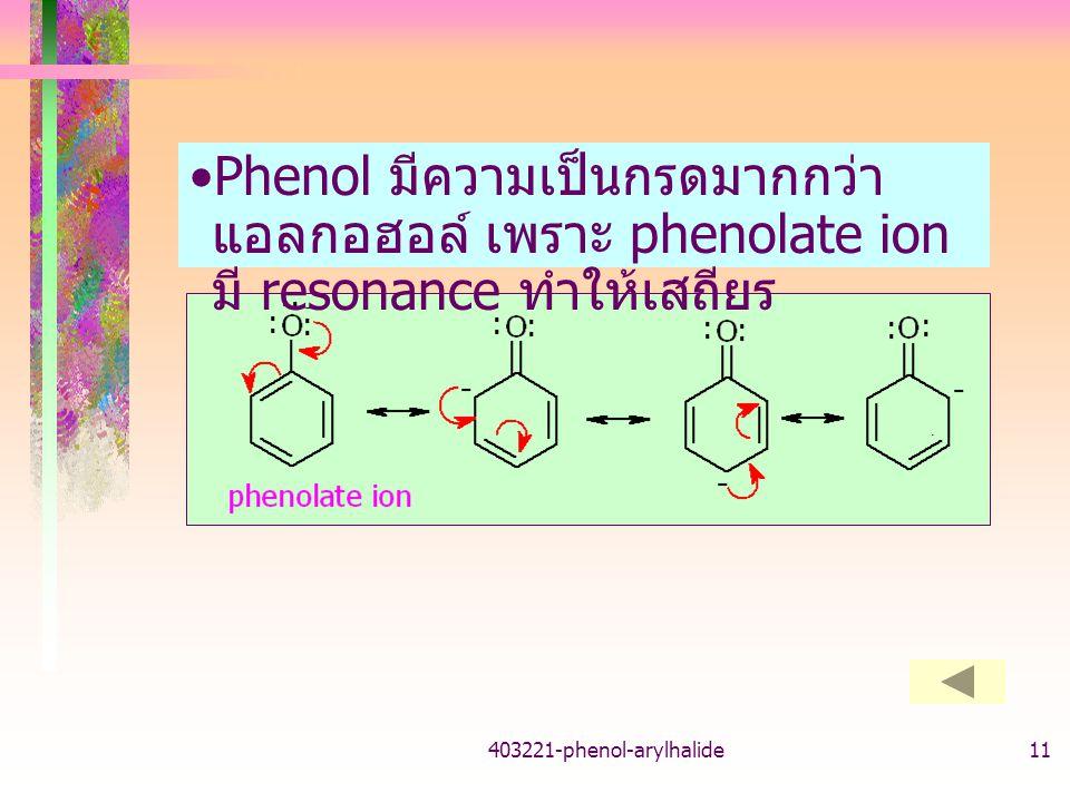 403221-phenol-arylhalide11 Phenol มีความเป็นกรดมากกว่า แอลกอฮอล์ เพราะ phenolate ion มี resonance ทำให้เสถียร