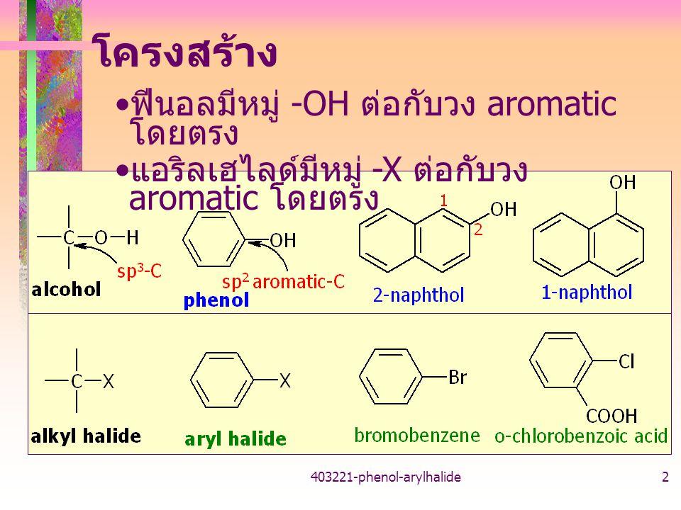 403221-phenol-arylhalide2 โครงสร้าง ฟีนอลมีหมู่ -OH ต่อกับวง aromatic โดยตรง แอริลเฮไลด์มีหมู่ -X ต่อกับวง aromatic โดยตรง