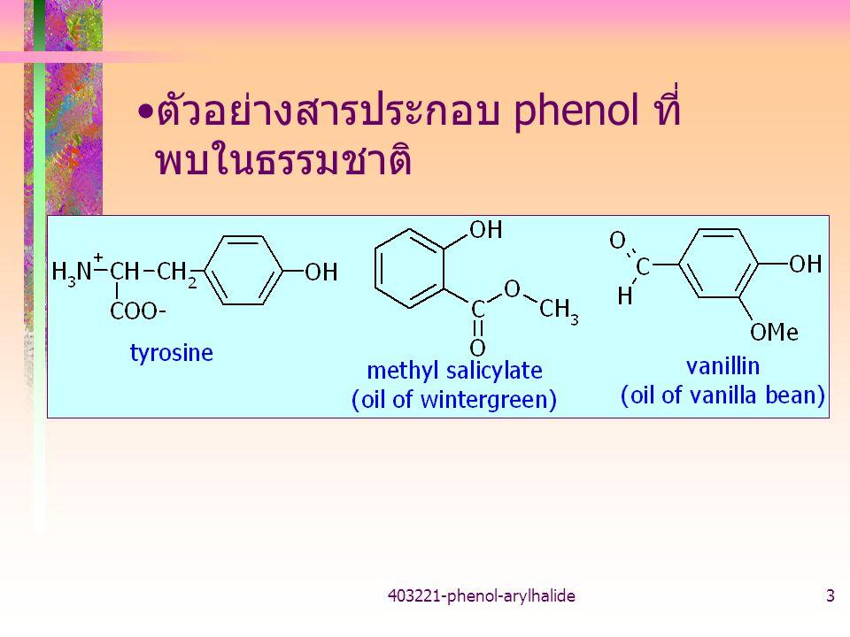 403221-phenol-arylhalide4 สมบัติทางกายภาพของฟีนอล ฟีนอล จุดเดือด 182 o C จุดหลอมเหลว 43 o C ละลายน้ำ 9 กรัม /100 mL น้ำ – มีพันธะไฮโดรเจนระหว่างโมเลกุล – มีพันธะไฮโดรเจนกับน้ำ