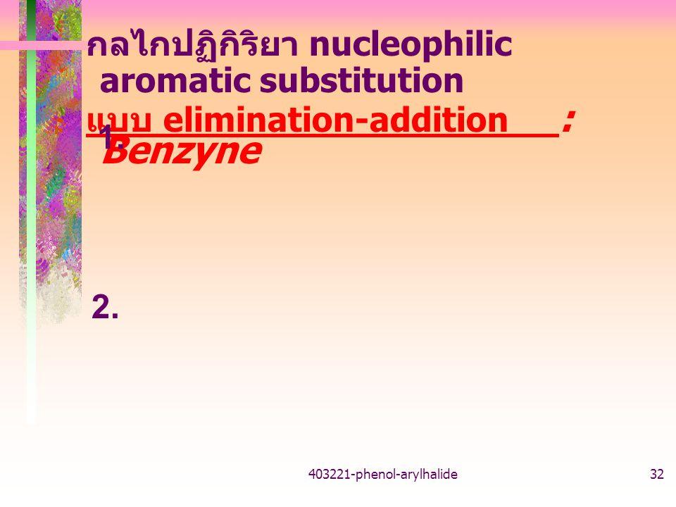 403221-phenol-arylhalide32 กลไกปฏิกิริยา nucleophilic aromatic substitution แบบ elimination-addition : Benzyne 1.