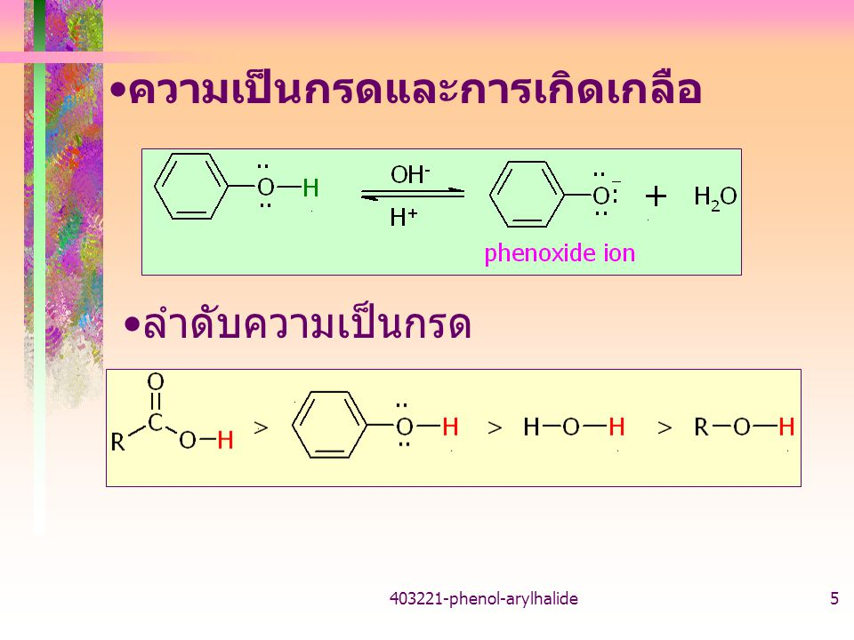 403221-phenol-arylhalide5 ความเป็นกรดและการเกิดเกลือ ลำดับความเป็นกรด