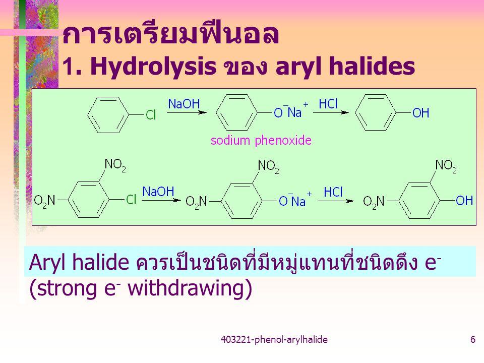 403221-phenol-arylhalide7 2. Alkali fusion ของสารประกอบ sulfonates