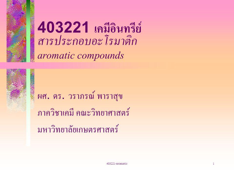 403221-aromatic1 403221 เคมีอินทรีย์ สารประกอบอะโรมาติก aromatic compounds ผศ.