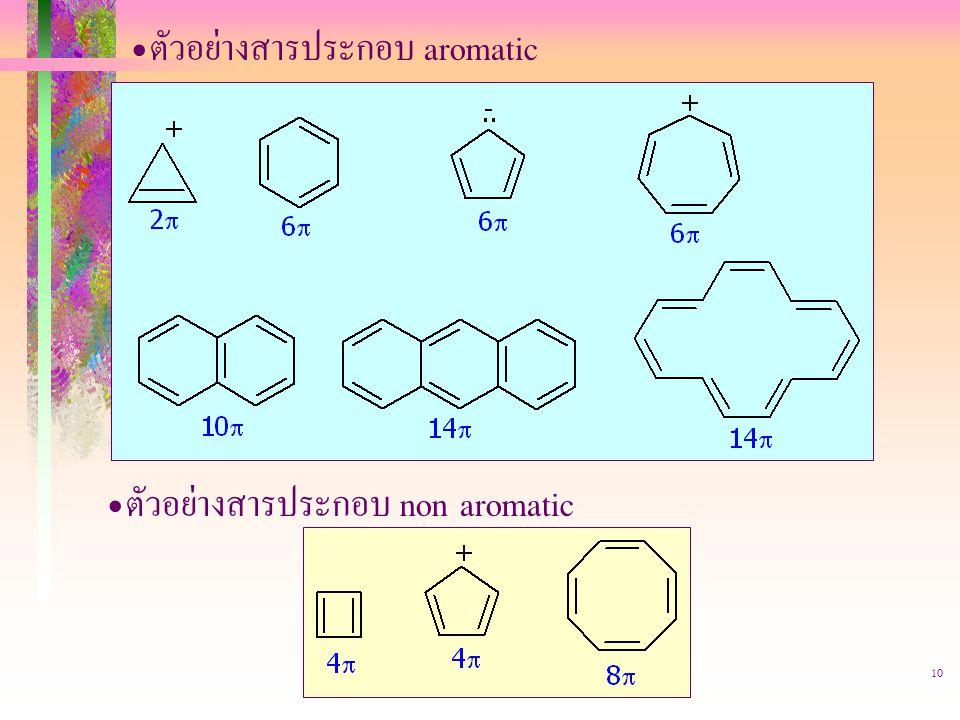 10 ตัวอย่างสารประกอบ aromatic ตัวอย่างสารประกอบ non aromatic