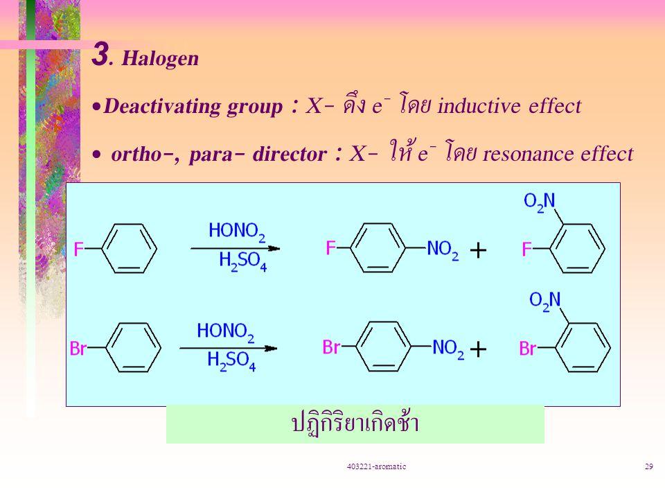 403221-aromatic29 3.