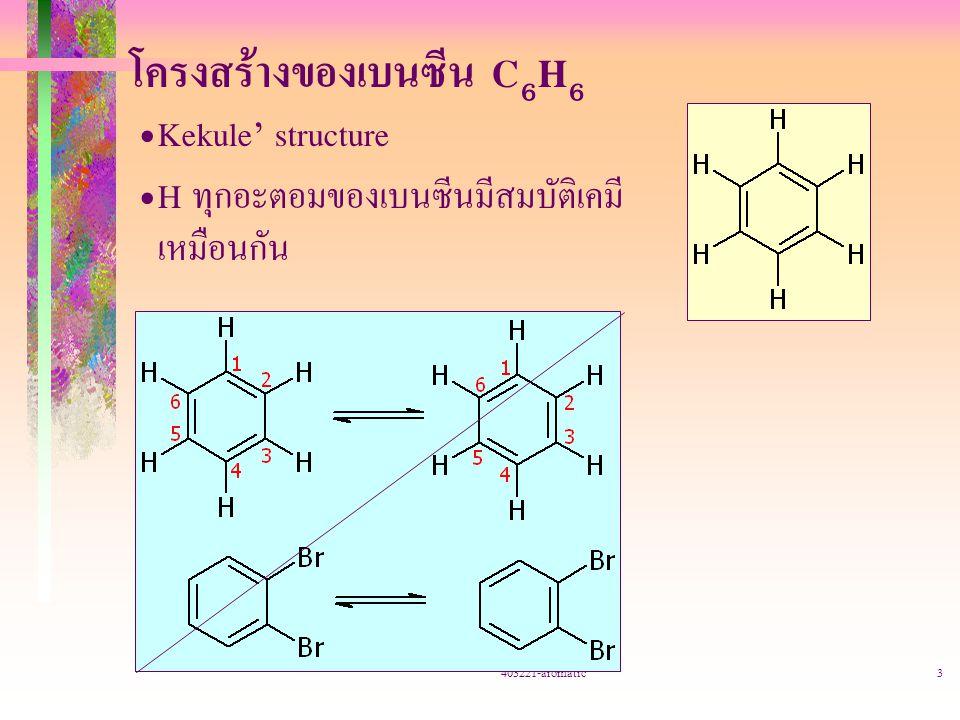 403221-aromatic3 โครงสร้างของเบนซีน C 6 H 6 Kekule' structure H ทุกอะตอมของเบนซีนมีสมบัติเคมี เหมือนกัน