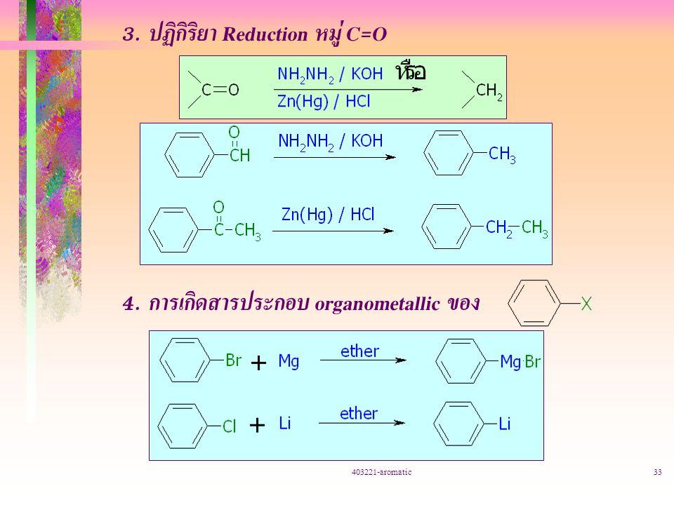 403221-aromatic33 3. ปฏิกิริยา Reduction หมู่ C=O 4. การเกิดสารประกอบ organometallic ของ