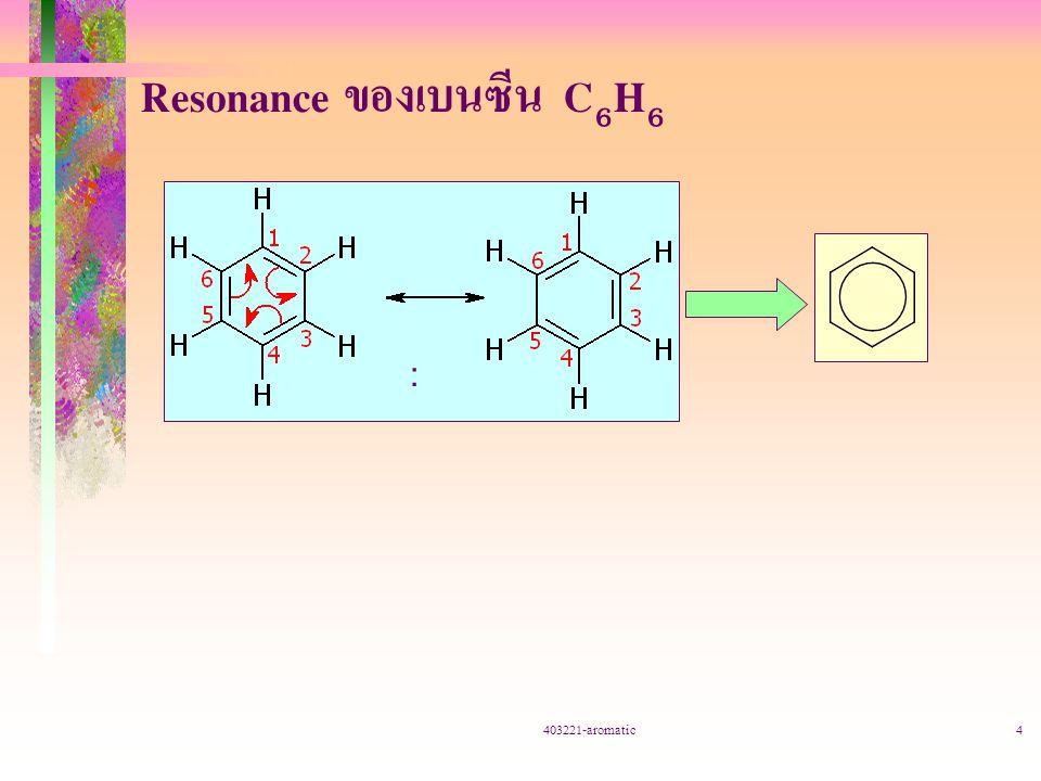 403221-aromatic4 Resonance ของเบนซีน C 6 H 6 :