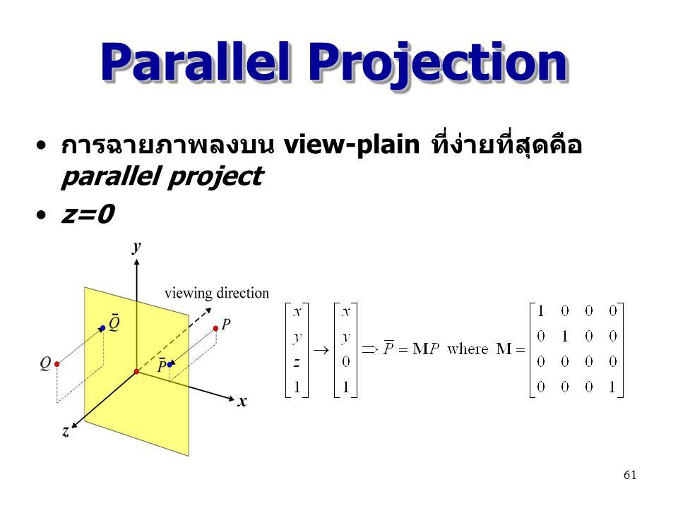Parallel Projection การฉายภาพลงบน view-plain ที่ง่ายที่สุดคือ parallel project z=0 61