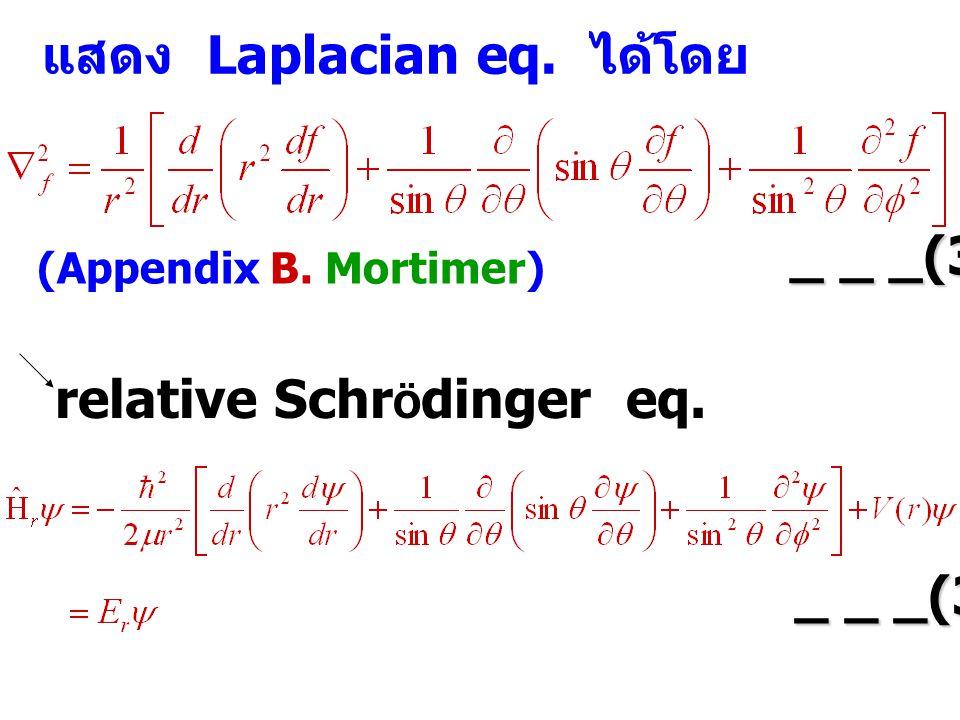 แสดง Laplacian eq. ได้โดย _ _ _(3.19) (Appendix B. Mortimer) relative Schr Ö dinger eq. _ _ _(3.20)
