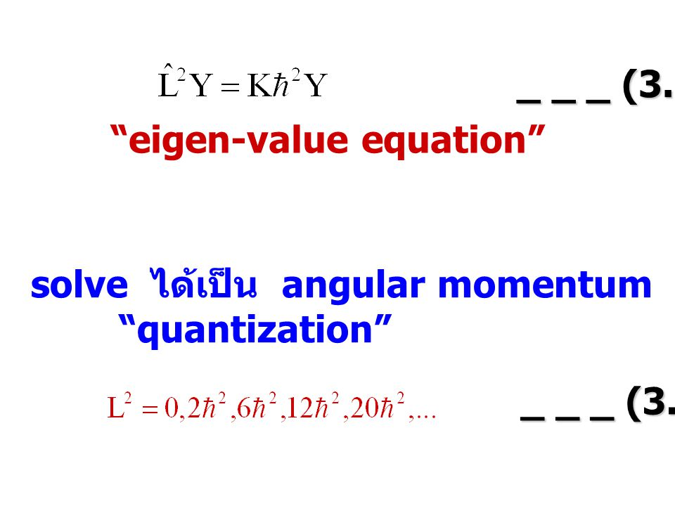 "solve ได้เป็น angular momentum ""quantization"" _ _ _ (3.25) _ _ _ (3.24) ""eigen-value equation"""