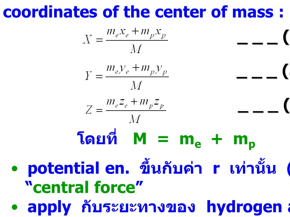 The Central - Force Hamiltonian พิจารณาการสร้าง Hamiltonian operator สำหรับ two-particle system Kinetic en.