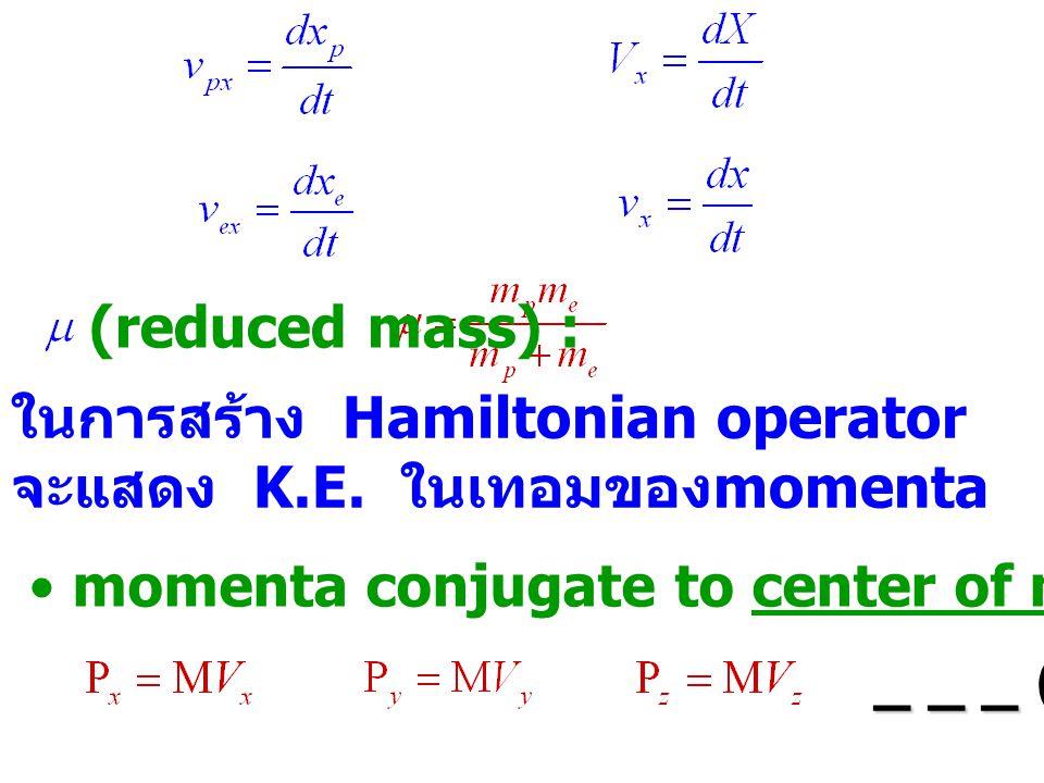 (reduced mass) : ในการสร้าง Hamiltonian operator จะแสดง K.E.