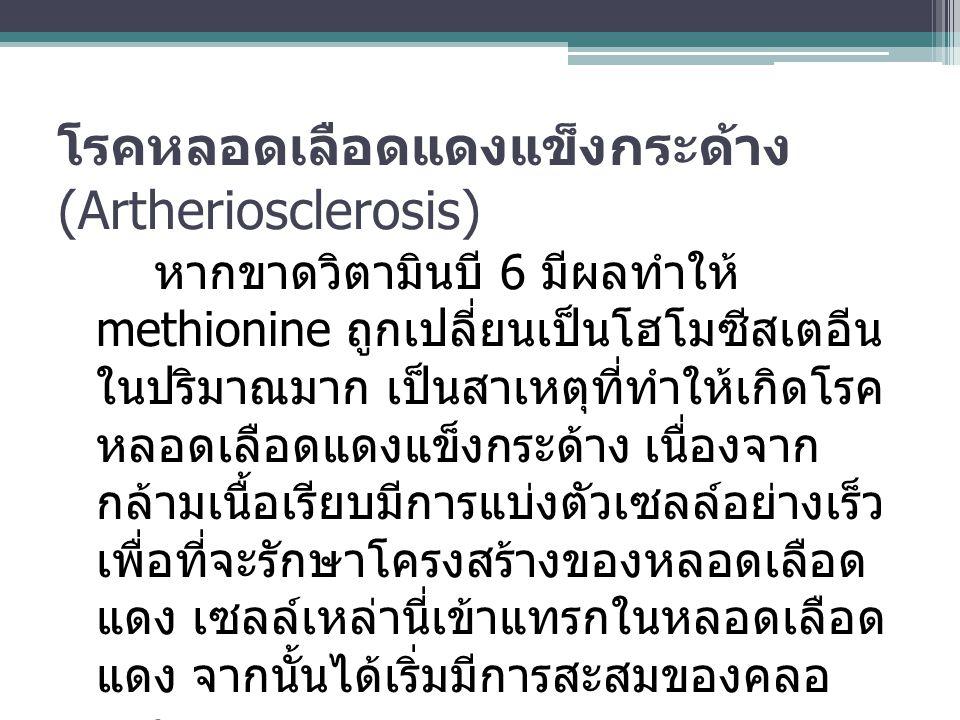 โรคหลอดเลือดแดงแข็งกระด้าง (Artheriosclerosis) หากขาดวิตามินบี 6 มีผลทำให้ methionine ถูกเปลี่ยนเป็นโฮโมซีสเตอีน ในปริมาณมาก เป็นสาเหตุที่ทำให้เกิดโรค