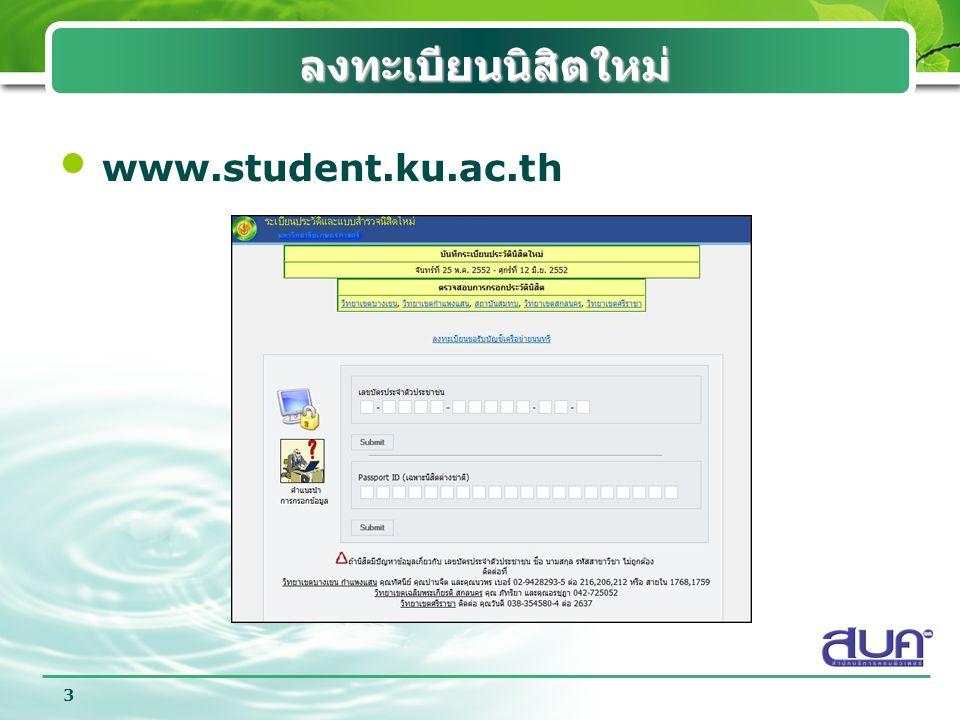 Company Logo 3 ลงทะเบียนนิสิตใหม่ www.student.ku.ac.th