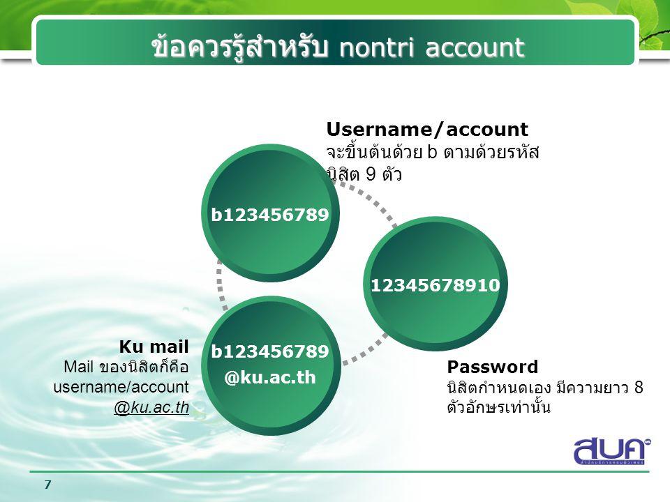 Company Logo 8 ข้อควรรู้สำหรับ nontri account สามารถนำไปใช้ กับระบบ สารสนเทศทุก ระบบ สามารถใช้งาน KU mail และขอพื้นที่ โฮมเพจได้ที่ pirun.ku.ac.th สามารถใช้จองการใช้ งานเครื่อง คอมพิวเตอร์ อาคาร KITS ได้ สำหรับการ Login เข้าใช้งาน อินเทอร์เน็ต