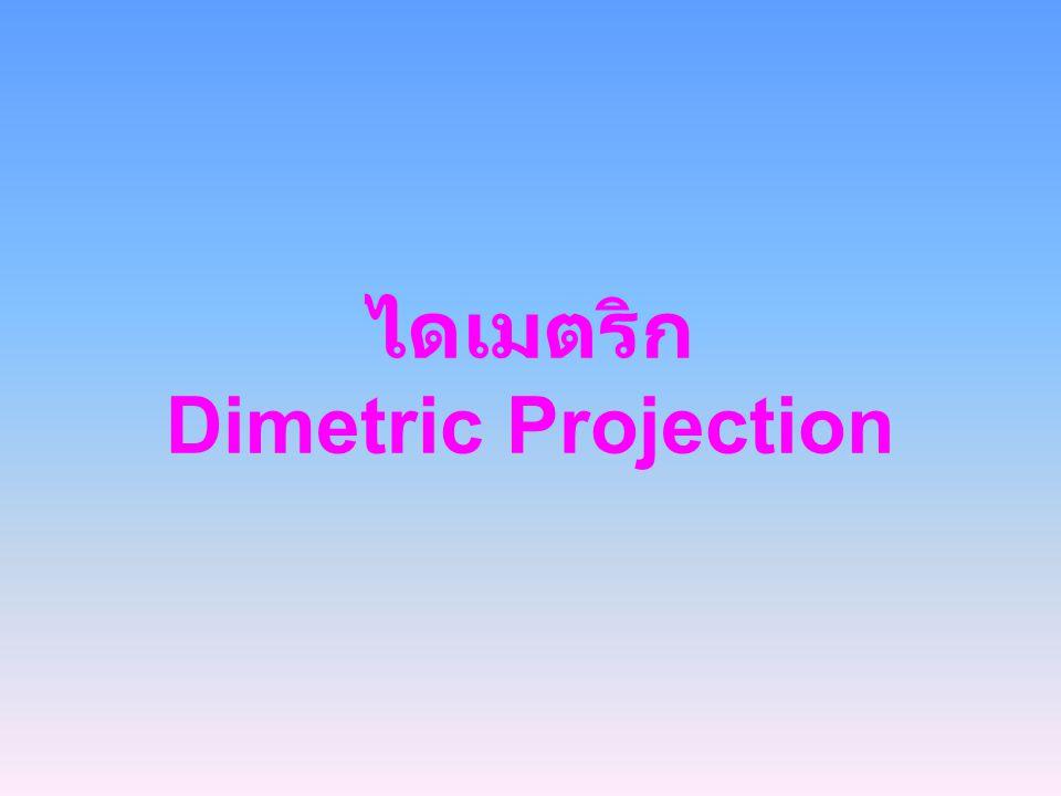 ไดเมตริก Dimetric Projection