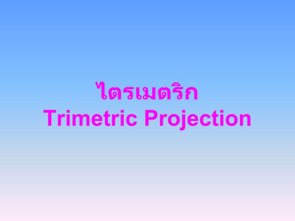 ไตรเมตริก Trimetric Projection
