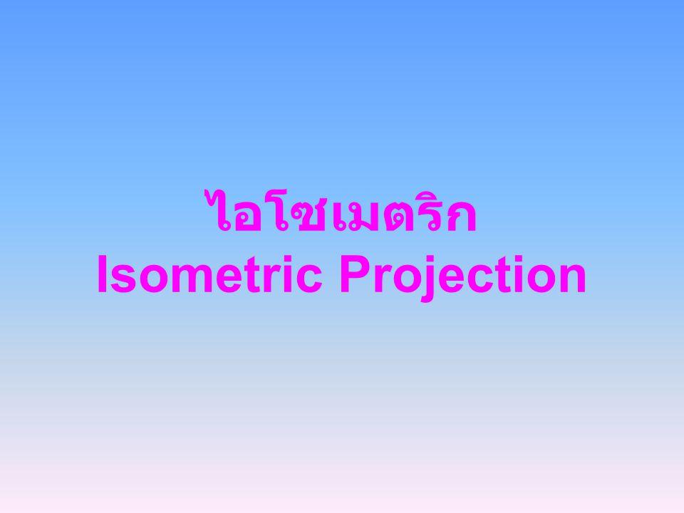 ไอโซเมตริก Isometric Projection