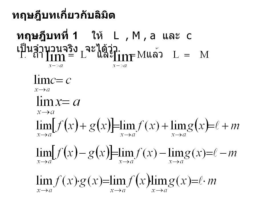 เมื่อ ถ้า n เป็นเลขคี่แล้ว ถ้า n เป็นเลขคู่และ เมื่อ