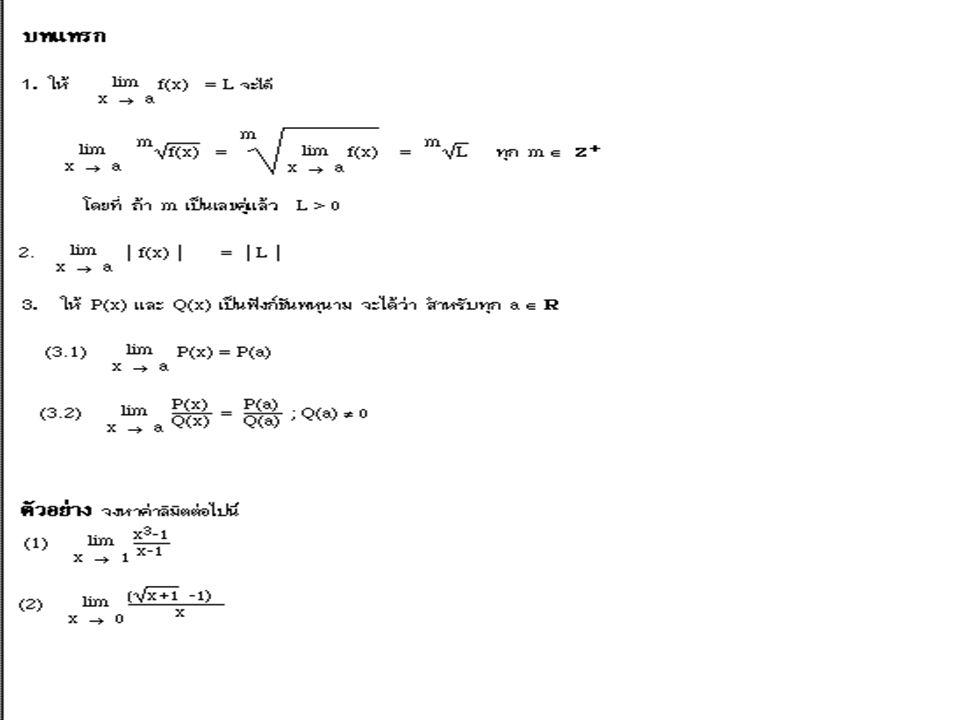 ตัวอย่างที่ 8 จงหาค่าลิมิต ต่อไปนี้ ถ้าลิมิตหาค่าได้ วิธีทำ