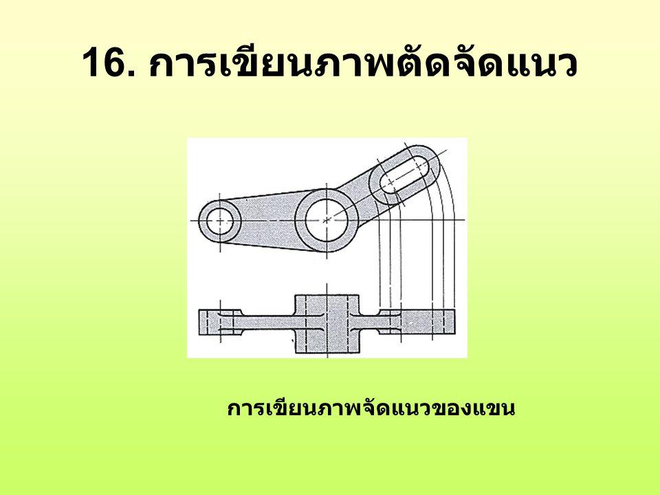 16. การเขียนภาพตัดจัดแนว การเขียนภาพจัดแนวของแขน