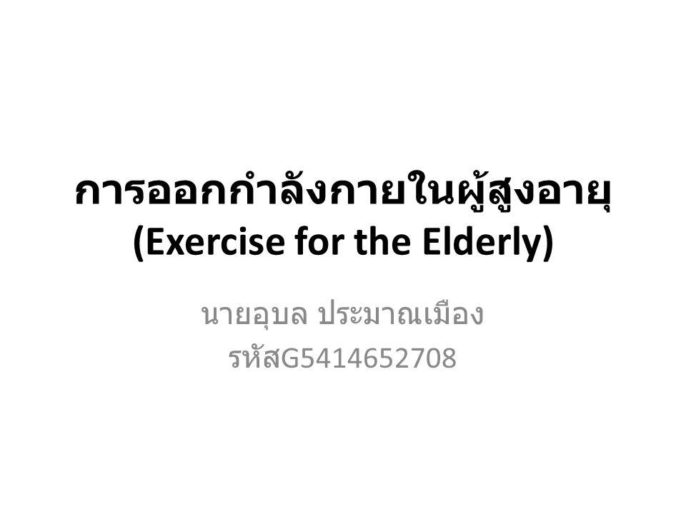 การออกกำลังกายในผู้สูงอายุ (Exercise for the Elderly) นายอุบล ประมาณเมือง รหัส G5414652708
