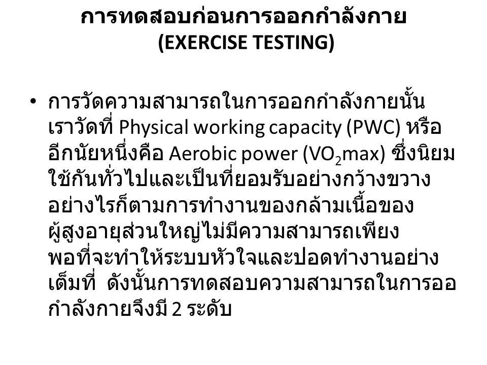 การทดสอบก่อนการออกกำลังกาย (EXERCISE TESTING) การวัดความสามารถในการออกกำลังกายนั้น เราวัดที่ Physical working capacity (PWC) หรือ อีกนัยหนึ่งคือ Aerob