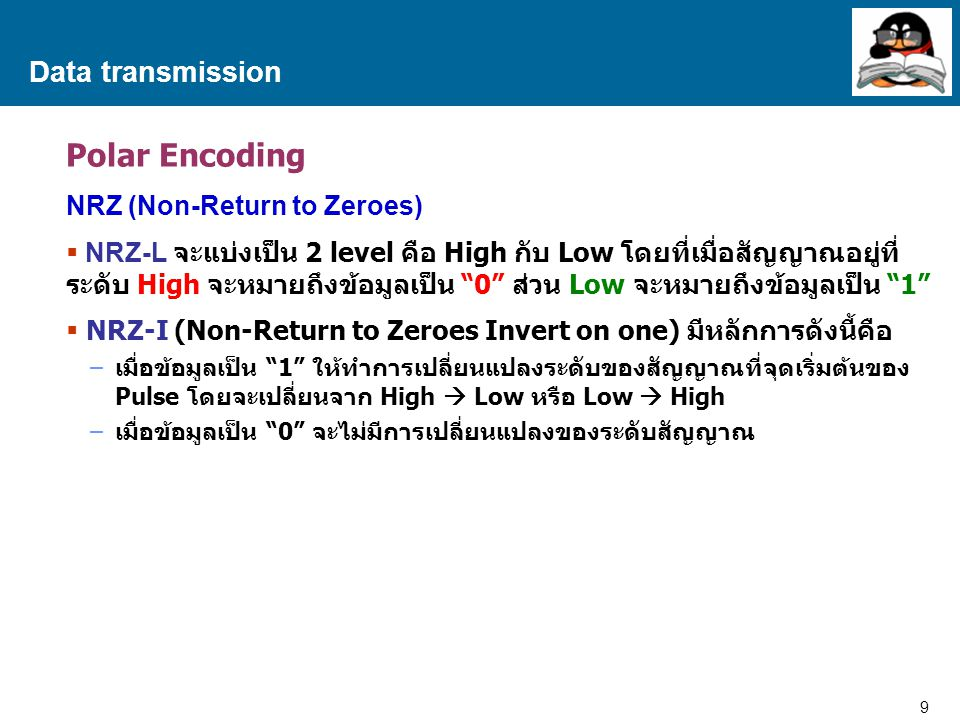 9 Proprietary and Confidential to Accenture Data transmission Polar Encoding NRZ (Non-Return to Zeroes)  NRZ-L จะแบ่งเป็น 2 level คือ High กับ Low โด